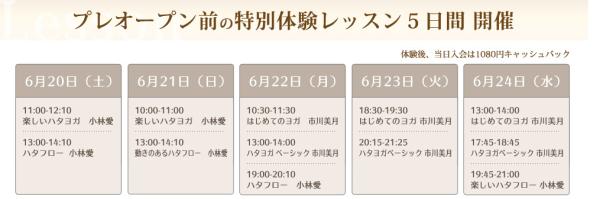 スクリーンショット 2015-06-08 6.49.57