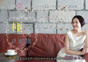 2017年  7/8-9   東京  愛花ヨガ講師養成講座  ベージック  (2日間集中)