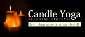 東京   8.18(土) Lotus8 東日本橋  キャンドルYOGA