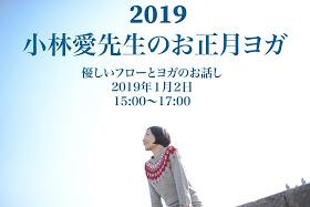 神戸 垂水  1/2   お正月ヨガ in  ティケティケ