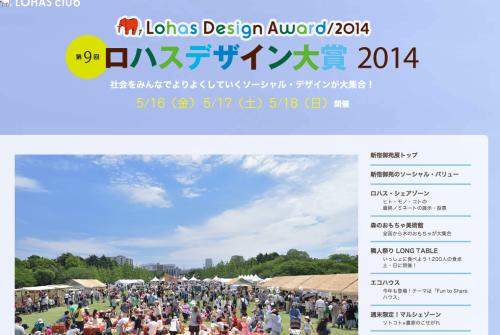 スクリーンショット 2014-05-16 18.28.41