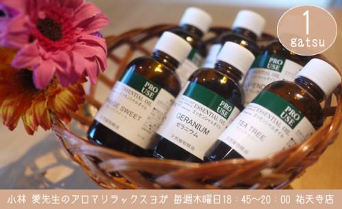 aroma1gatsu-1