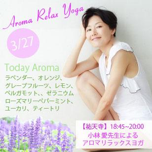aromayoga327