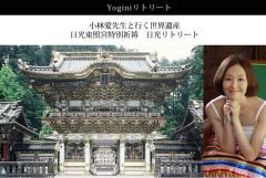 Yogini 小林愛先生と行く、世界遺産、日光東照宮特別祈祷、日光リトリート